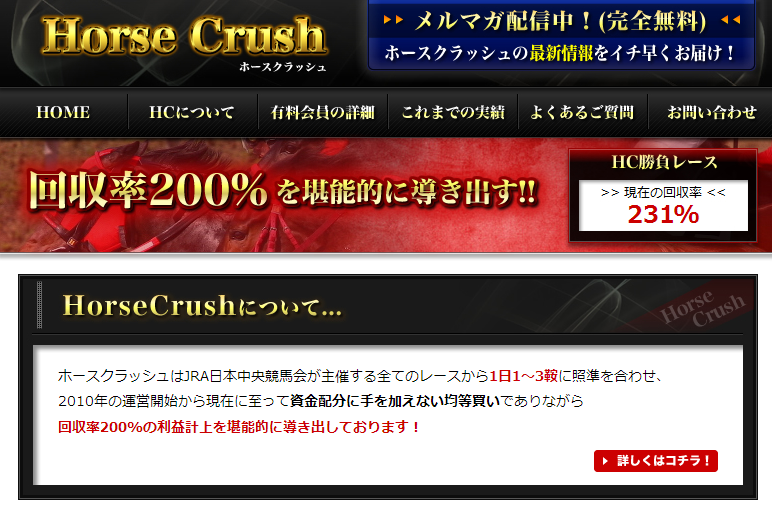 Horse Crush